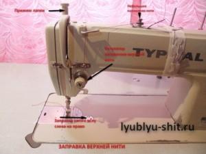 заправка верхней нитки в швейной машинке